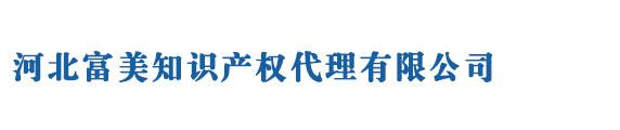 石家庄商标注册_代理_申请_费用